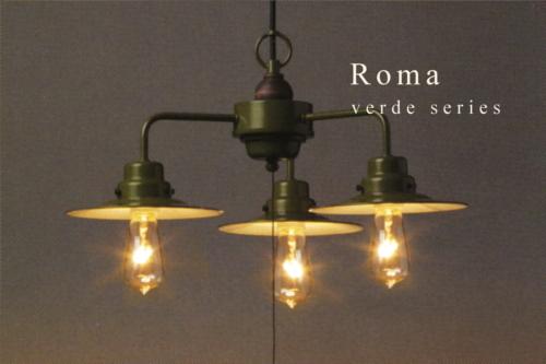 後藤照明ローマ